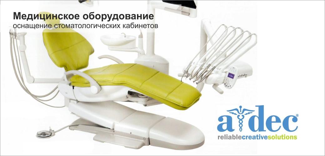 мед-оборудование_1040