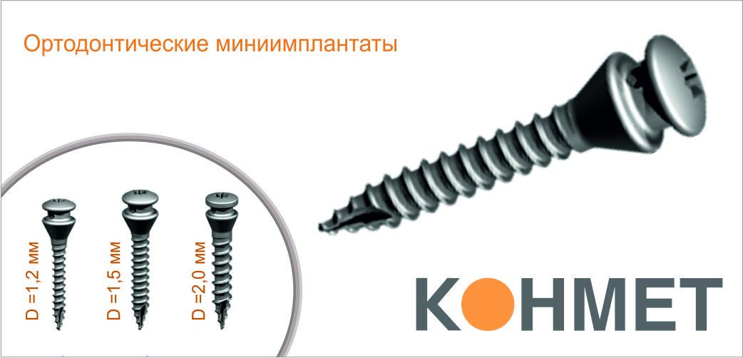 ортодонтические миниимплантаты конмет